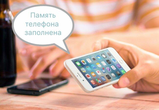 Как существенно освободить место на iPhone