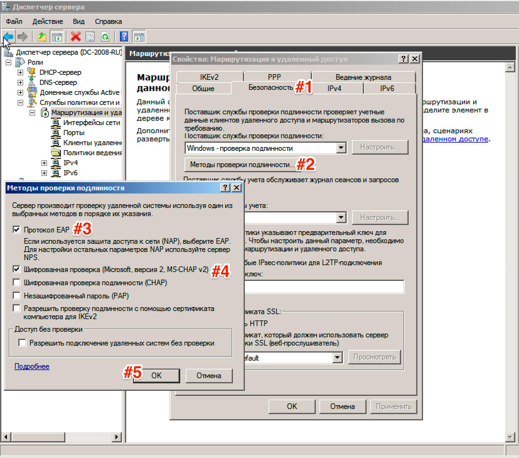 Установка и настройка vpn l2tp сервера на windows server 2008 как сделать оценить на сайте