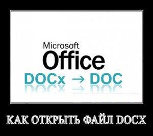 Чем открыть docx + способы.