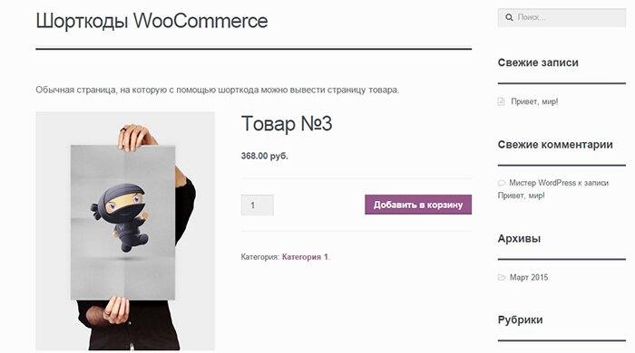 shortkodyi-v-woocommerce-22
