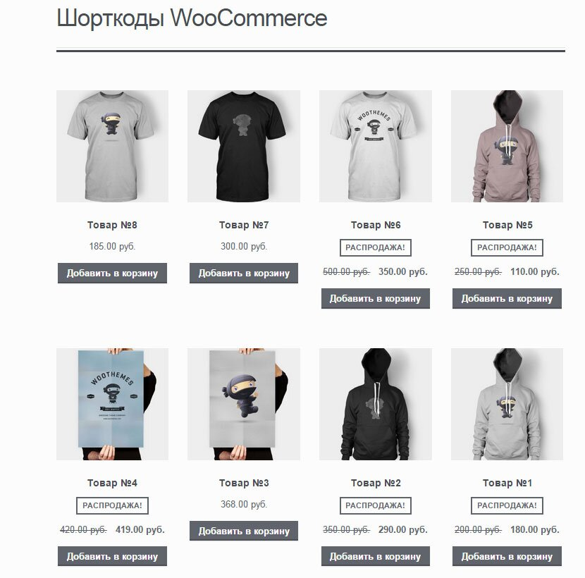 shortkodyi-v-woocommerce