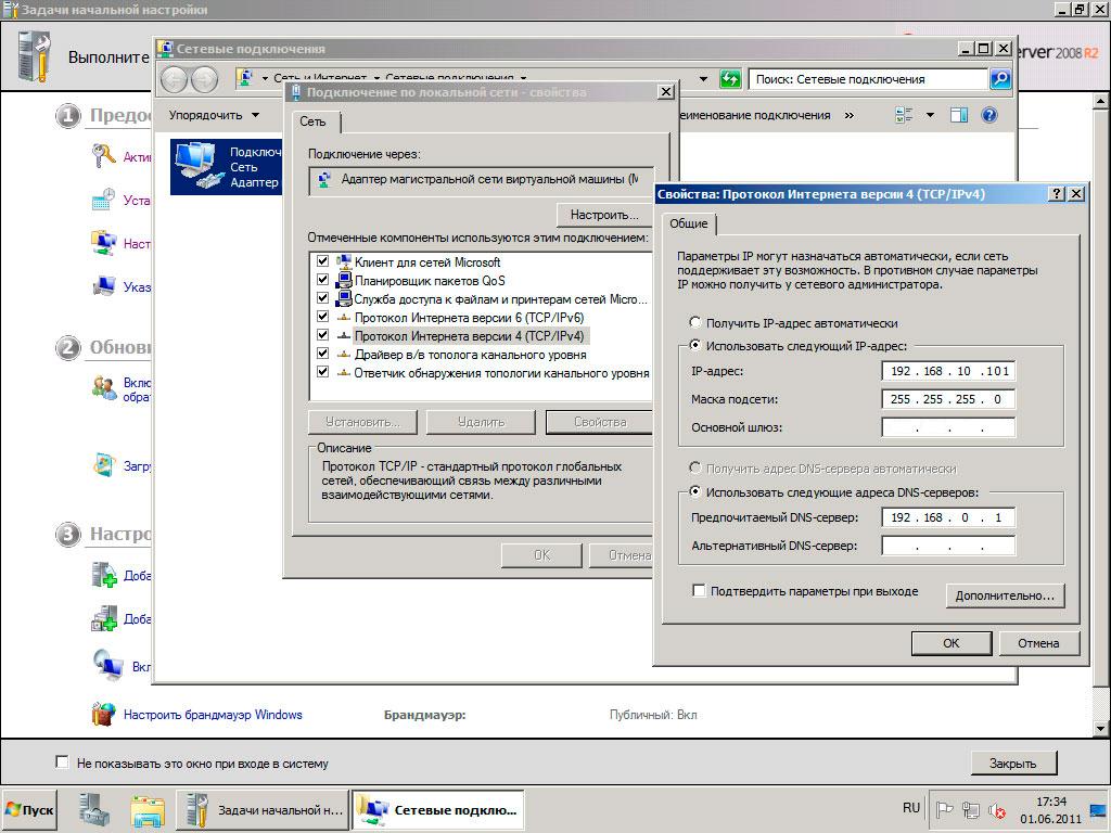 Как сделать контроллер домена фото 772
