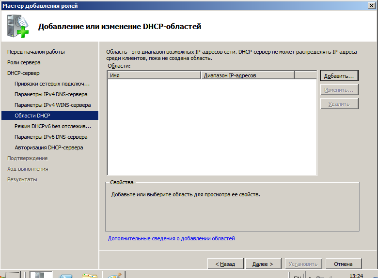 7_dhcp_scopes