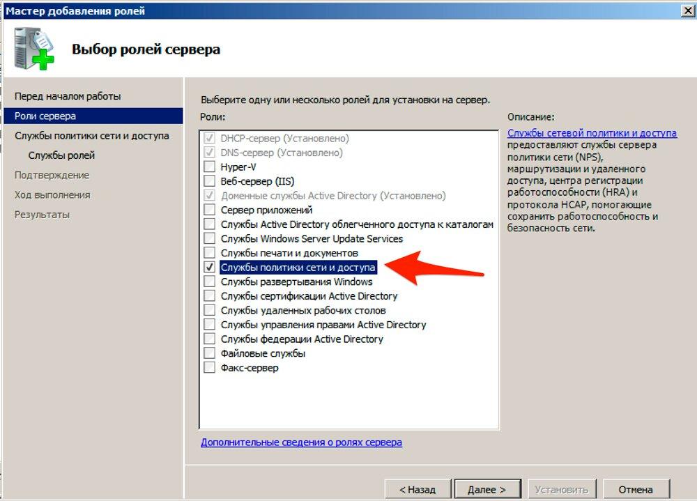 Установка vpn сервера на windows server 2008 r2 птк вита продвижение сайтов