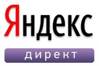 Логотип Яндекс директа